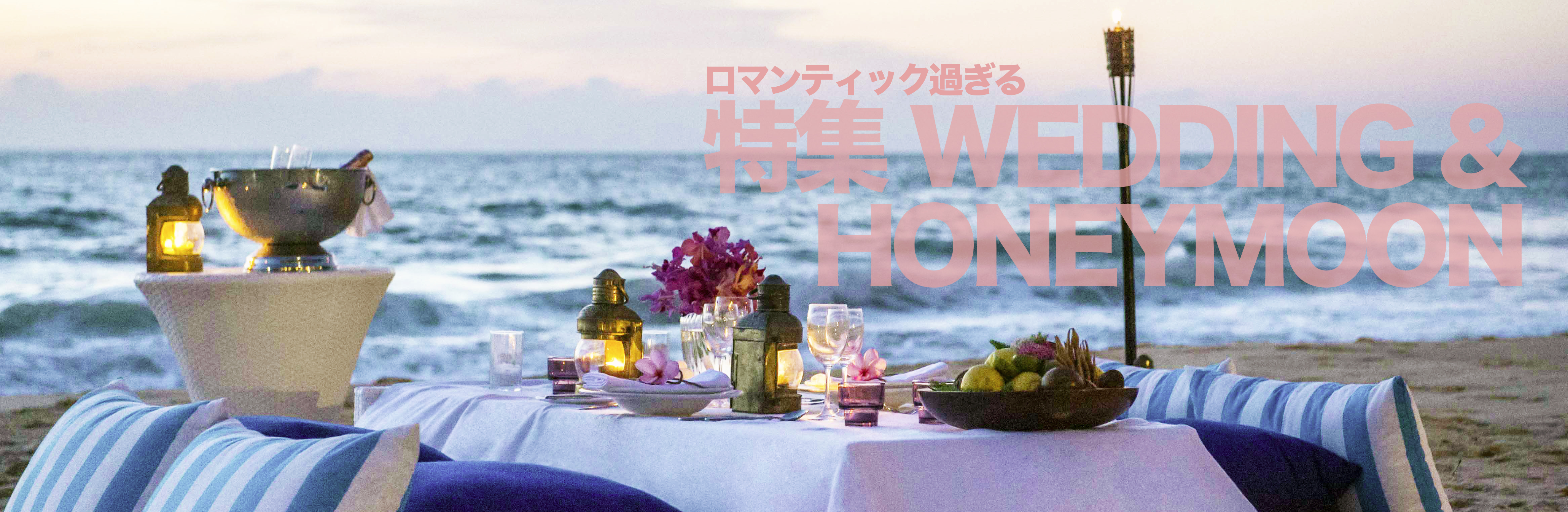 特集WEDDING&HONEYMOON