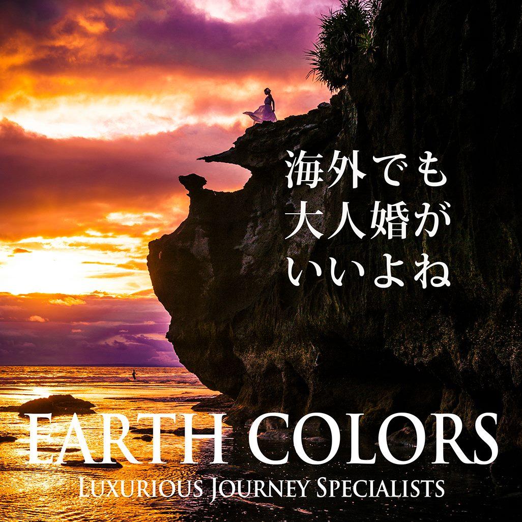 Earth Colorsの「海外でも大人婚がいいよね」